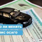Нужно ли менять полис ОСАГО при замене водительского удостоверения в 2019 году
