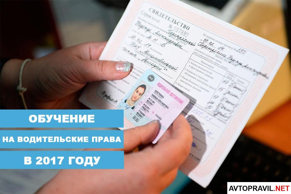 Обучение на водительские права в 2019 году: сроки и стоимость