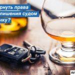 Как вернуть права после лишения за пьянку — порядок возврата ВУ в 2019 году