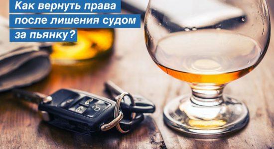 Как вернуть права после лишения судом за пьянку