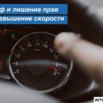Штраф и лишение прав за превышение скорости в 2018 году