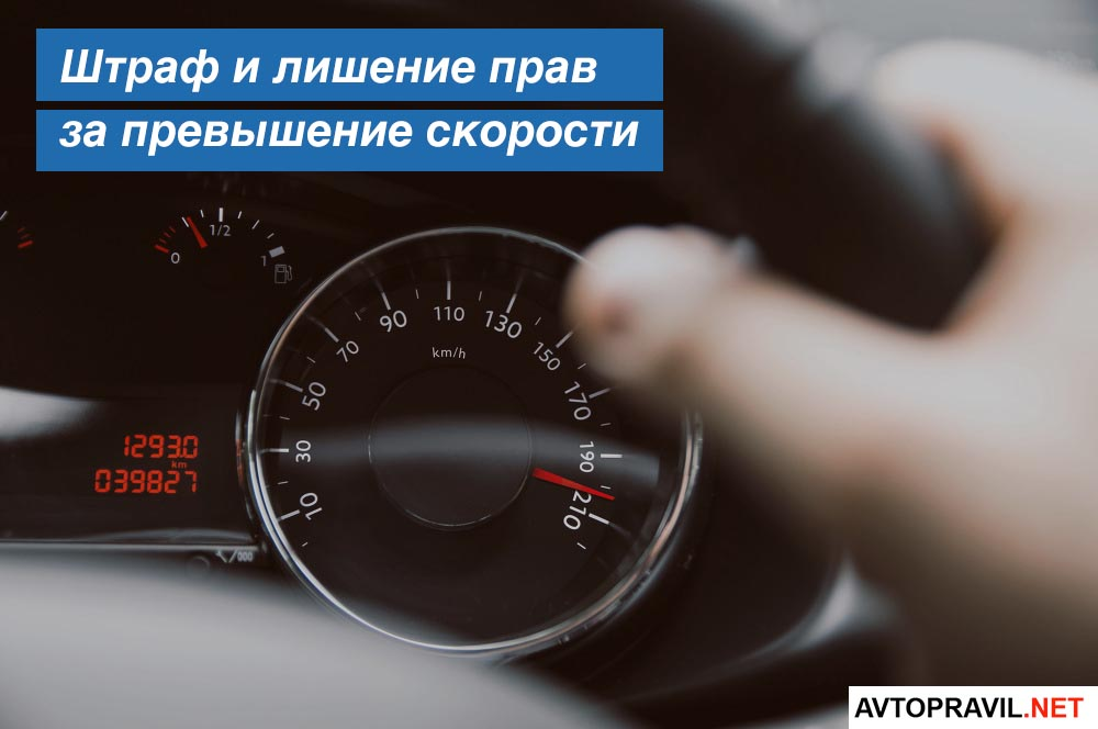 Штраф и лишение прав за превышение скорости