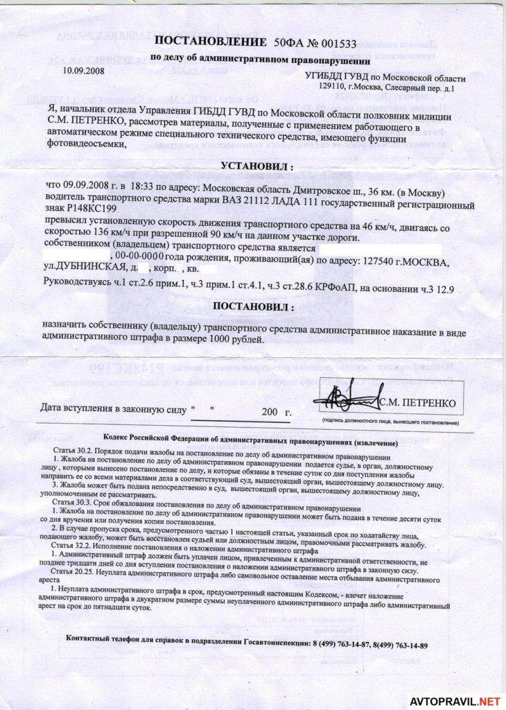 Протокол по делу об административном правонарушении за превышение скорости