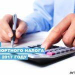 Размер ставки транспортного налога в Санкт-Петербурге в 2020 году: льготы и объекты налогообложения