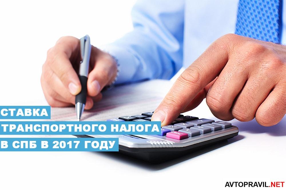 Ставки транспортного налогав санкт-петербурге как заработать в интернете маме в декретном отпуске