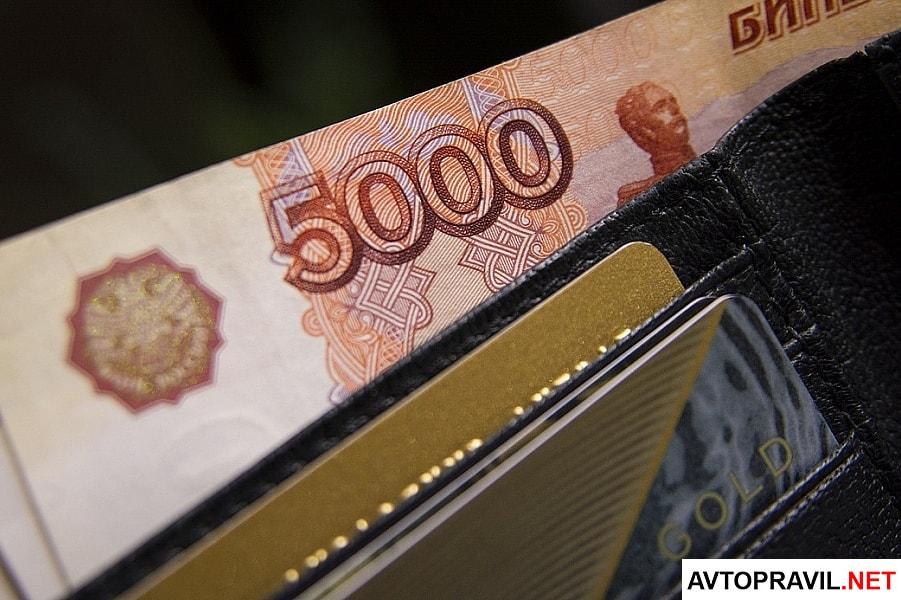 Портмоне с картами и банкнотами