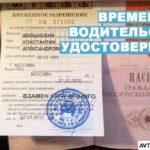 На какой срок можно получить временное водительское удостоверение?