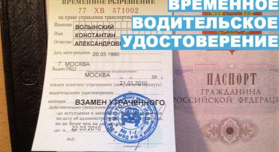 временное водительское удостоверение документ