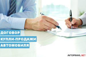 Содержание договора розничной купли-продажи - структурно-логическая схема.