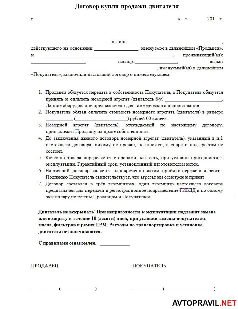 Договор купли-продажи двигателя автомобиля