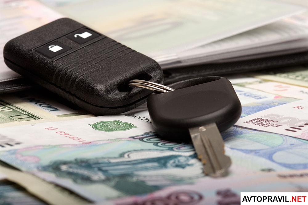 Ключи от машины, лежащие на деньгах