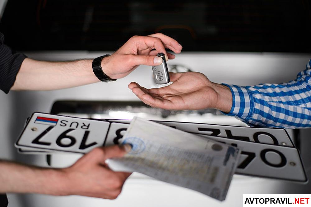 Передача номеров и ключей от автомобиля