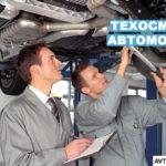 Акт технического осмотра автомобиля — особенности заполнения и образец