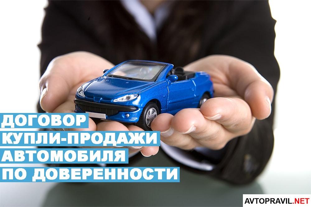 Оформление договора купли-продажи автомобиля по доверенности