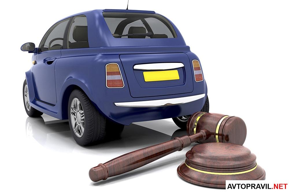 Судейский молоток и синий автомобиль