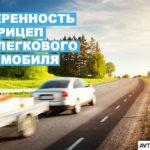 Образец доверенности на прицеп для легкового автомобиля
