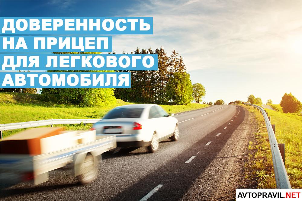 автомобиль с прицепом на дороге