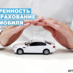 Образец доверенности на страхование автомобиля — как оформить страховку без владельца