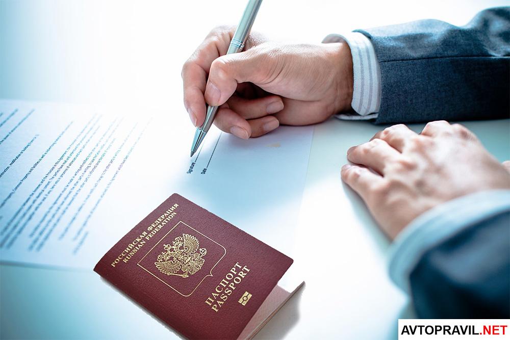 Мужчина заполняющий данные в документах и паспорт РФ