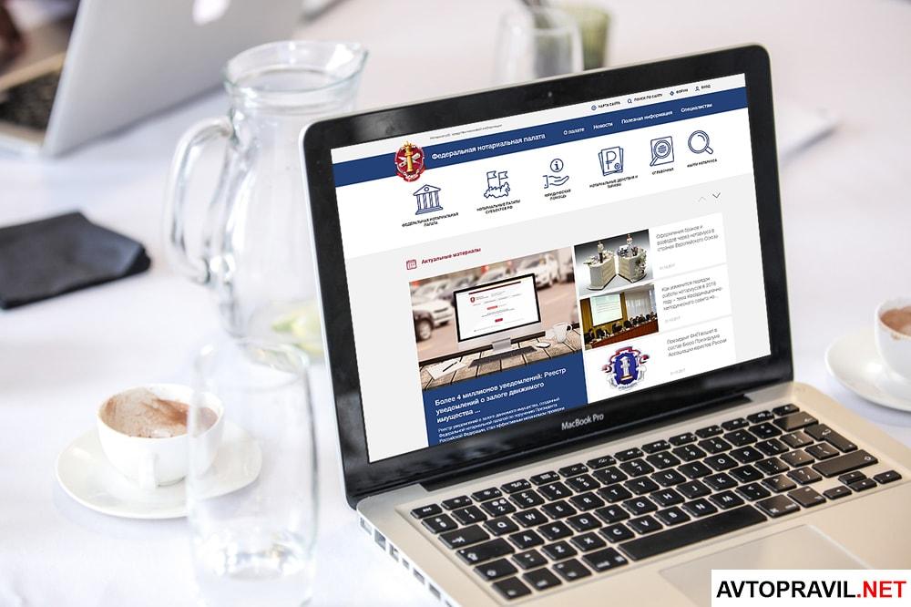 Ноутбук стоящий на столе с открытым сайтом Федеральной нотариальной палаты
