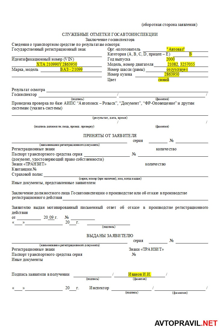 Образец заполнения заявления на регистрацию автомобиля оборотная сторона