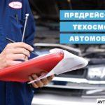 Предрейсовый техосмотр транспортных средств — порядок и образец заполнения договора