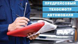 технический осмотр автомобиля оформление путевого листа