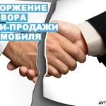 Расторжение договора купли-продажи автомобиля — образец судебного иска