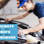 Особенности и сроки прохождения техосмотра для новых автомобилей