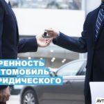 Доверенность на автомобиль от юридического лица физическому лицу — виды и порядок оформления