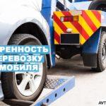 Доверенность на перевозку автомобиля — образец заполнения