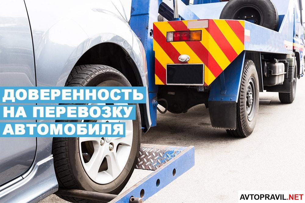 Доверенность на перевозку автомобиля