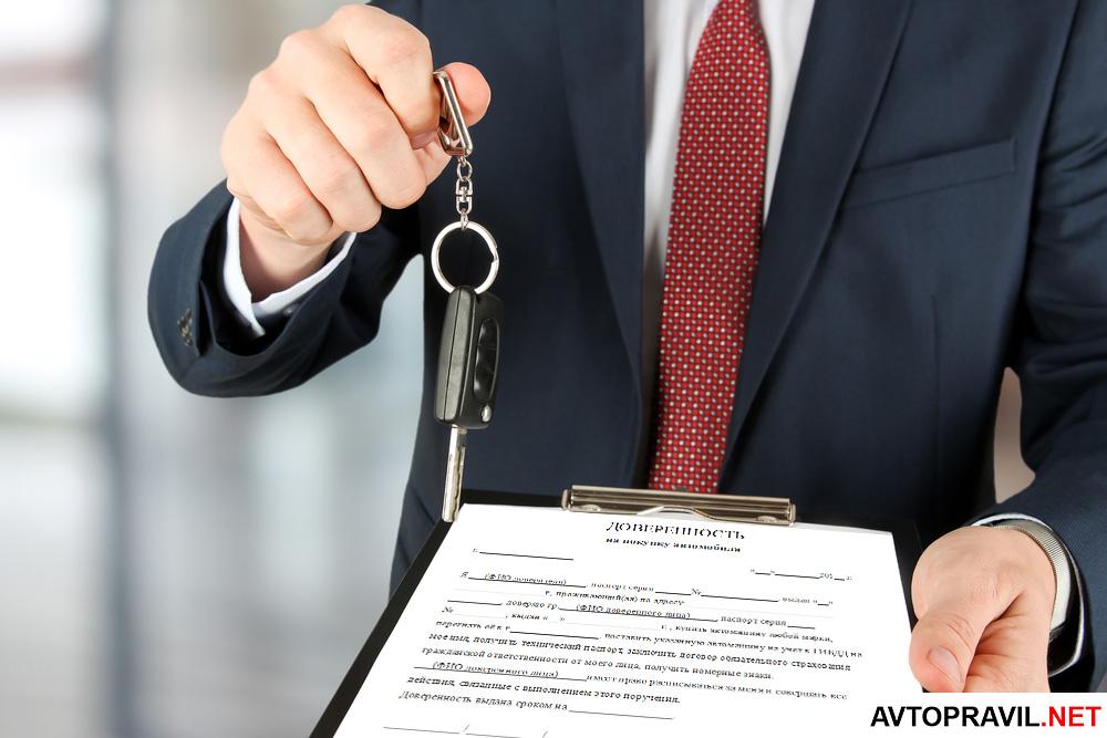 Доверенность на покупку автомобиля