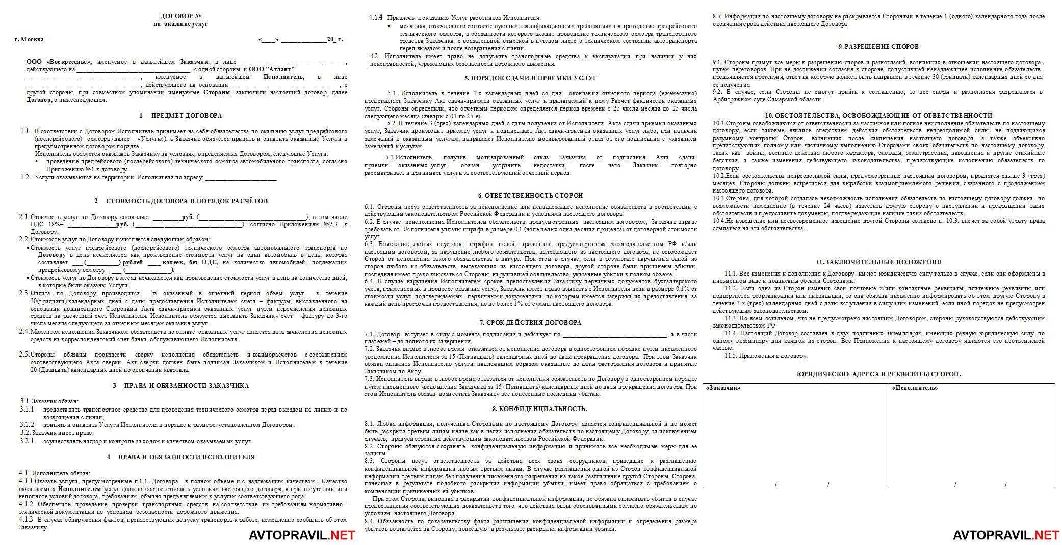 Образец договора на оказание услуг по предрейсовому техосмотру