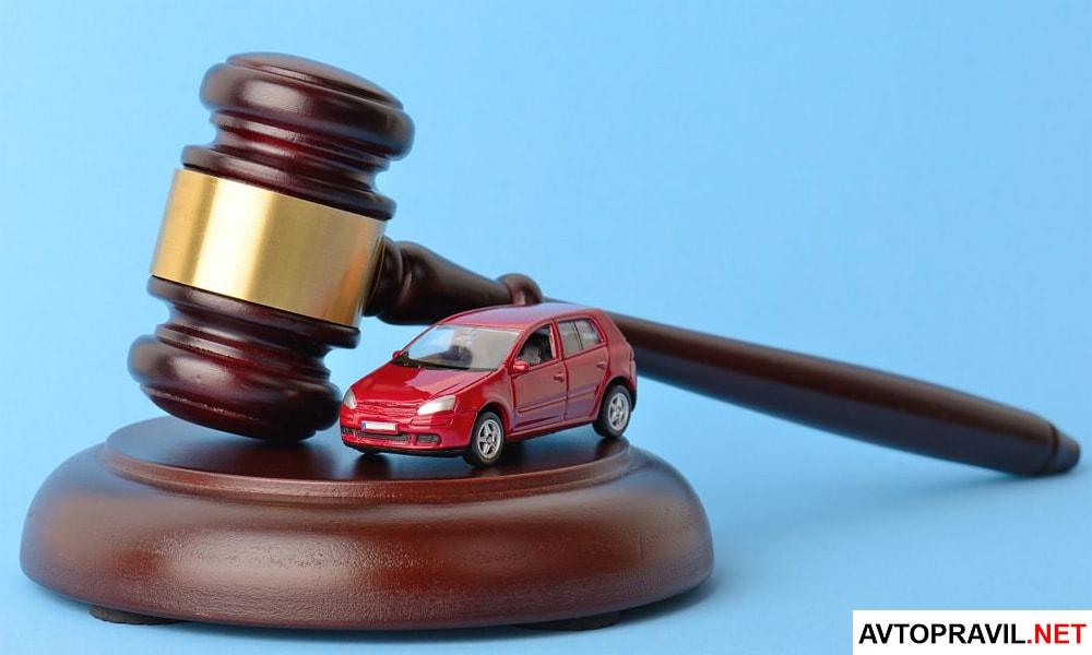 Судейский молоток и игрушечный автомобиль