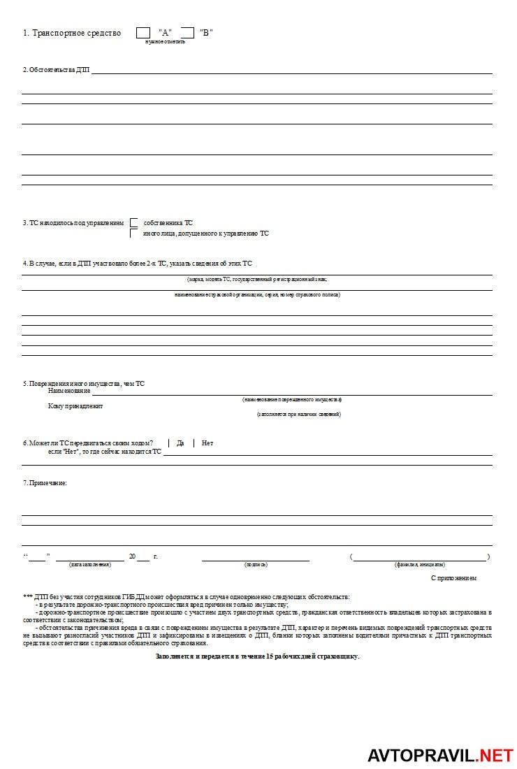 2 страница извещения о ДТП