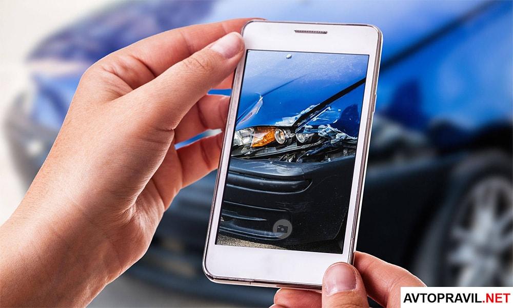Фотофиксация повреждений автомобиля