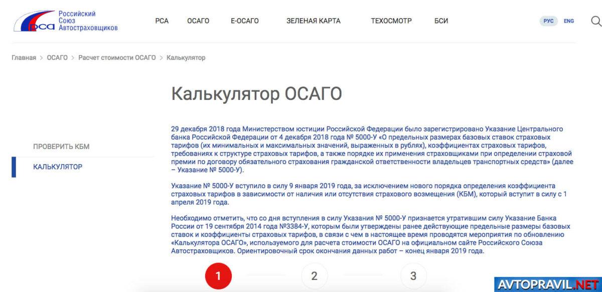 Бeсплатная оценка на онлайн-калькуляторе на сайте РСА