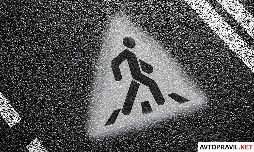 Знак пешеходного перехода на дороге