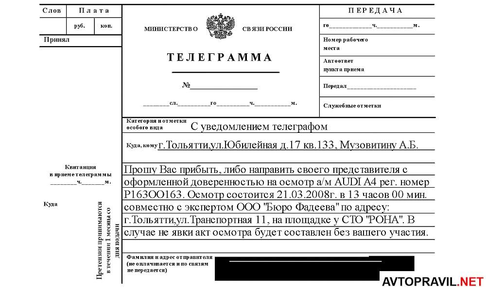 Образец телеграммы виновнику ДТП о проведении независимой экспертизы