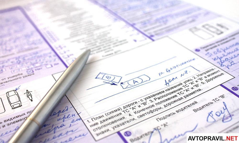 Схема ДТП в европротоколе