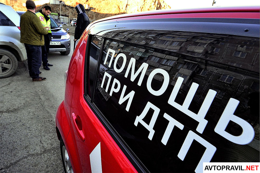 Служба аварийных комиссаров при ДТП