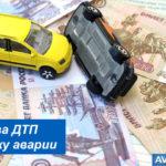 Штраф за ДТП — какая ответственность для виновника аварии в 2019 году