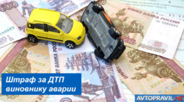 Штраф за ДТП виновнику аварии