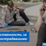 Ответственность за ДТП с пострадавшими — действия потерпевшего для получения страховки