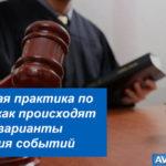 Судебная практика по ДТП — как происходят суды и варианты развития событий