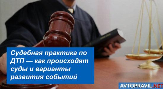 Судебная практика по ДТП