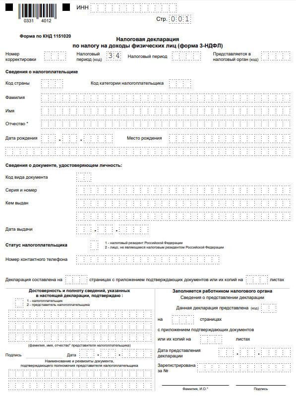 Налоговая декларация по форме 3-НДФЛ при продаже автомобиля