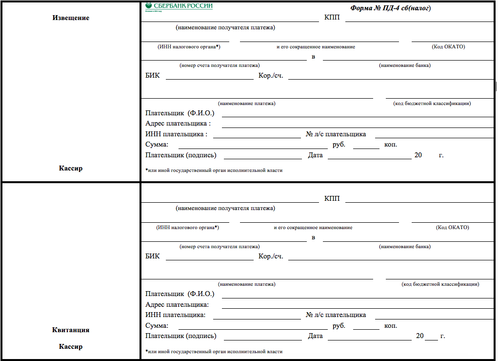 Форма ПД-4 Сбербанка для оплаты штрафа ГИБДД
