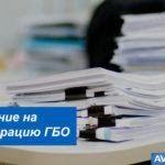 Регистрация ГБО на автомобиль: скачать бланк заявления